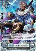 【R】闇衣の魔道騎士 ブルーノ