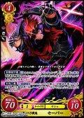 【SR】恐るべき戦鬼 セーバー