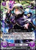 【R】暗闇の巫女 イドゥン