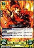 【R】成長する焔 トパック