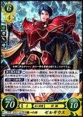 【R】帝国随一の将 ゼルギウス