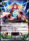 【R】世界を裁く女神 アスタルテ