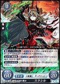 【R】鏖殺の魔女 スラシル
