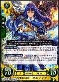 【HN】ベオク最強の剣士 オルティナ