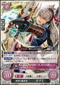 【PR】風神の継承者 タクミ(P11-008)