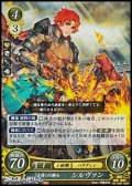 【R】「至情」の騎士 シルヴァン