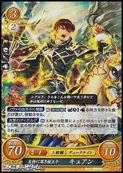 画像1: 【R】友情に篤き槍騎士 キュアン