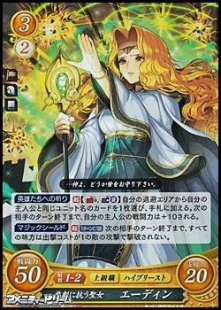 画像1: 【R】悲劇に抗う聖女 エーディン