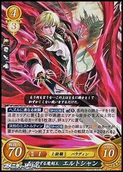 画像1: 【R】義に殉ずる魔剣王 エルトシャン