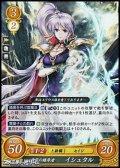 【R】神雷の継承者 イシュタル