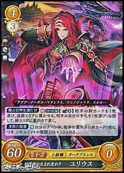 画像1: 【R】暗黒神の生まれ変わり ユリウス