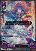【SR+】炎雷の盟主 リリーナ