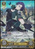 【R】セイロス騎士団の名射手 シャミア