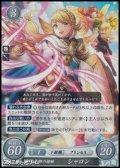 【R】妖精郷の槍姫 シャロン
