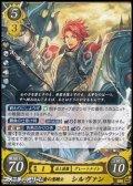 【HN】百戦錬磨の重騎士 シルヴァン