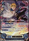 【SR+】輝く日輪の王子 シオン