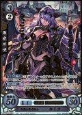 【+X】妖艶な魔竜騎士 カミラ