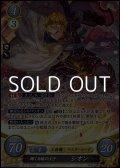 【SR】輝く日輪の王子 シオン