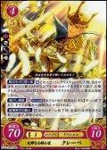 【R】光輝なる騎士道 クレーベ