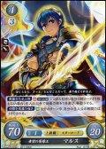 【R】希望の英雄王 マルス