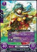 【HN】ルネスの王女 エイリーク