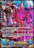 【SR】神を超える覇王 ヴァルハルト
