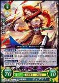 【R】紅の聖騎士 ティアマト