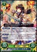 【R】運命に立ち向かう弓 ステラ