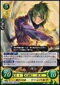 【R】獅子の末裔 ソーンバルケ