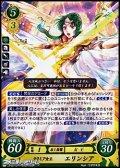 【R】クリミア女王 エリンシア