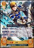 【R】凄腕の傭兵騎士 ベオウルフ