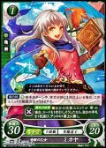 【N】奇跡の乙女 ミカヤ