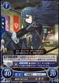 【PR】絶望に抗う王女 ルキナ(P13-001PR)