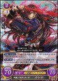 【R】「剣魔」と恐れられし男 カレル