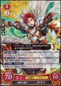 【R】闘剣の猛牛 カイン