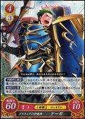 【R】アリティアの守護神 ドーガ