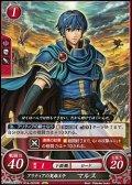【PR】アリティアの英雄王子 マルス