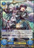 【R】封剣の聖騎士 クロム