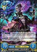 【R】邪竜を崇める邪術師 ファウダー