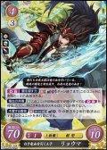【R】白き竜血を引く王子 リョウマ