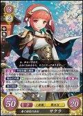 【R】寿ぐ桜花の巫女 サクラ