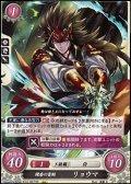 【HN】練磨の雷剣 リョウマ