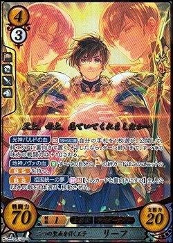 画像1: 【SR+】二つの聖血を引く王子 リーフ