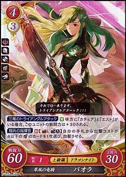 画像1: 【R】翠風の竜騎 パオラ