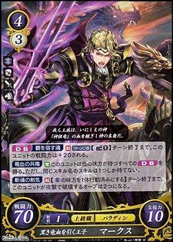 画像1: 【R】黒き竜血を引く王子 マークス