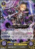 【R】闇駆冷魔の王子 レオン