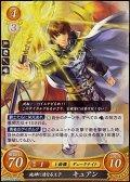【R】地神に連なる王子 キュアン