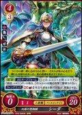 【HN】幻影の聖翔騎 シーダ