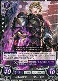 【HN】訓導の暗黒剣 マークス