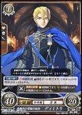 【PR】青獅子の学級の級長 ディミトリ